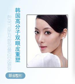 韩国高分子双眼皮重塑