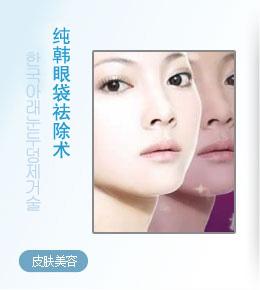 纯韩眼袋祛除术