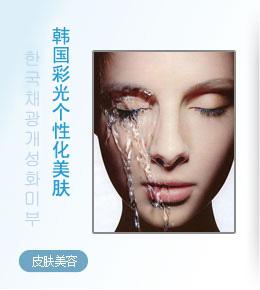 韩国彩光个性化美肤
