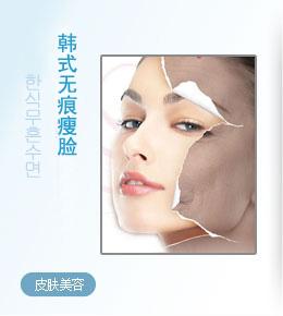 韩式无痕瘦脸